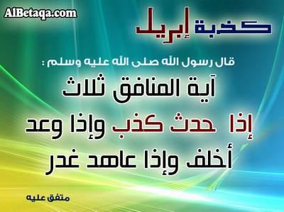 الحذر من كذبة أبريل ( نيسان ) أصلها وحكمها Saudi_mosmyat-beda3-0028