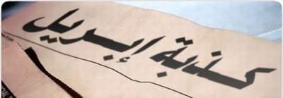 الحذر من كذبة أبريل ( نيسان ) أصلها وحكمها Saudi_show_image