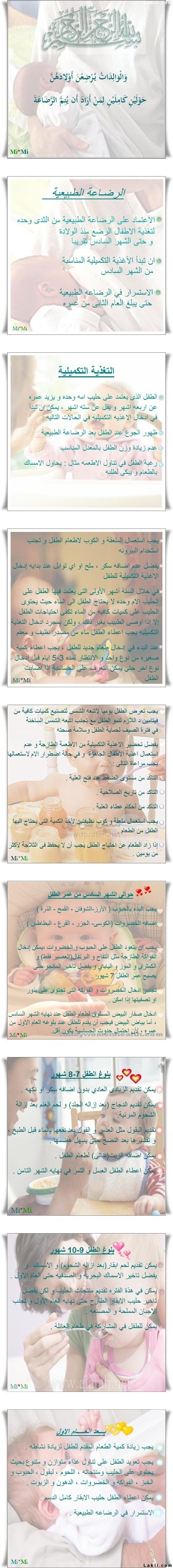 غذاء طفلك  Kidsimges_iSkcqq04221923