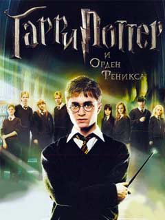 Harry Potter And The Order Of The Phoenix [By EA Mobile] 1