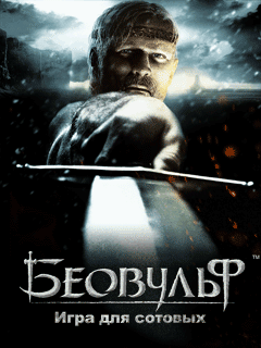Beowulf [By Gameloft] 1