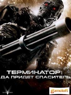 Terminator Salvation [By Gameloft] 1