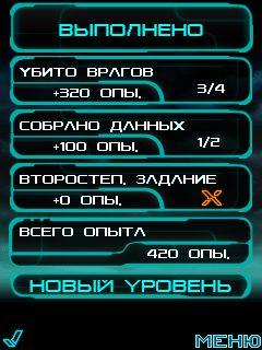 Tron Legacy [By Disney Mobile] 4
