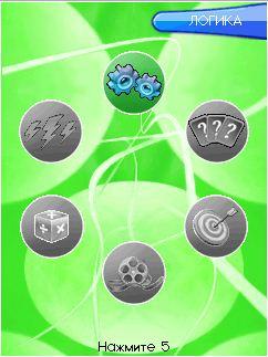 Brain Challenge 4 : Breaking Limits [By Gameloft] 10