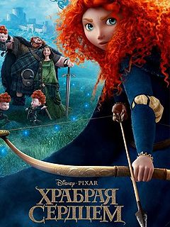 Brave [By Disney Mobile/Indiagames] 6