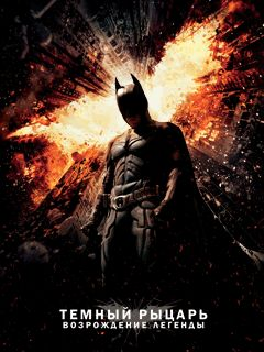 The Dark Knight Rise [By Gameloft] 8