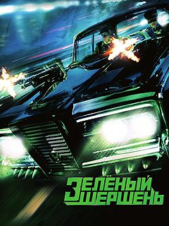 The Green Hornet [By Indiagames] 1