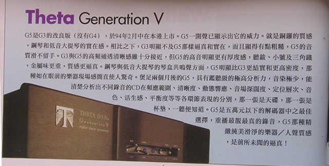 THETA DS Pro GENERATION V-A digital signal prossesor E5b1202787d1a8084fa1a838aa6d1428