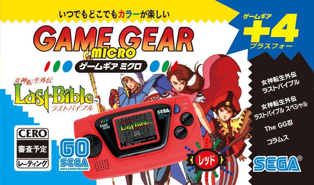 Gearing up for Game Gear Micro Game-gear.original