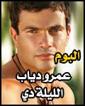 حصريا البوم عمرو دياب الليه دى ........ 3amro-dyab