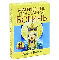 эзотерика - Карты Таро. 48219480_w200_h200_agicheskie_poslaniya_bogin