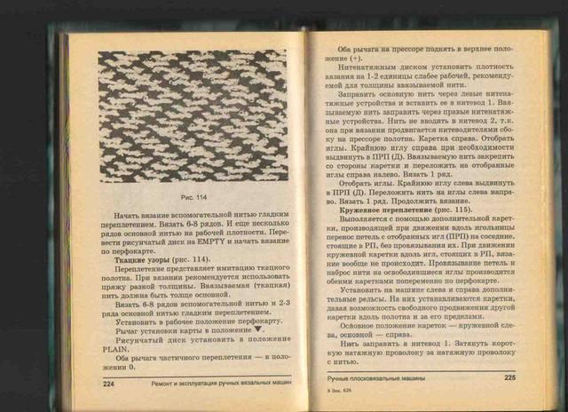 TOYOTA KS 858 - Страница 38 214619_m