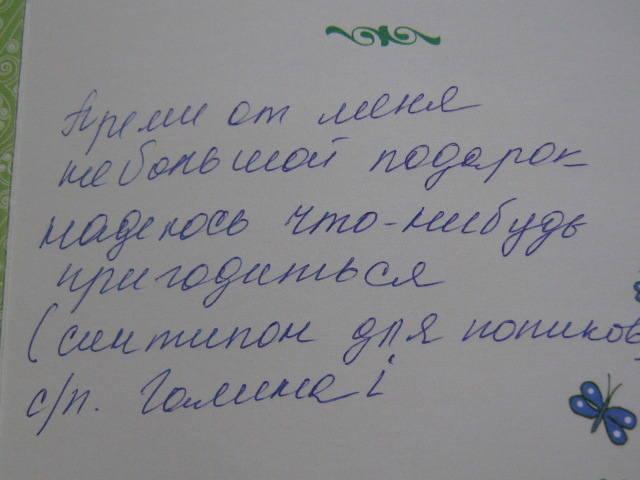 """Подарок к ДР"" - Страница 10 630741_m"