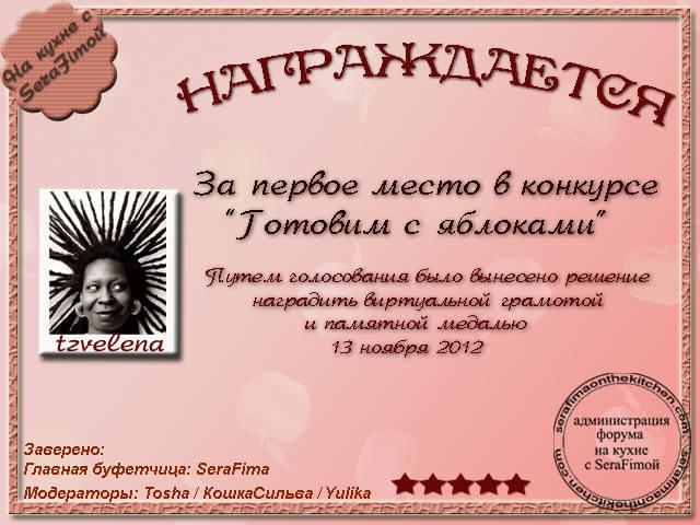 Личное дело - tzvelena - Страница 2 1202291_m