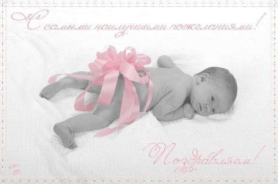 Поздравляем Надюшу (Кудряшку) с рождением доченьки!!! 2797681_m