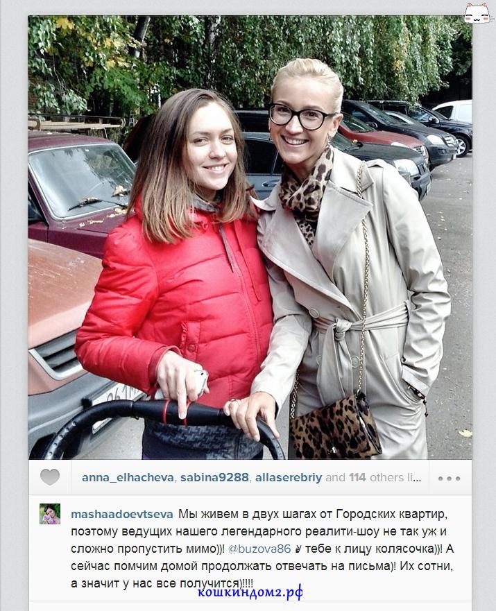 Маша  и Сергей Палыч Адоевцевы - Страница 4 3178175