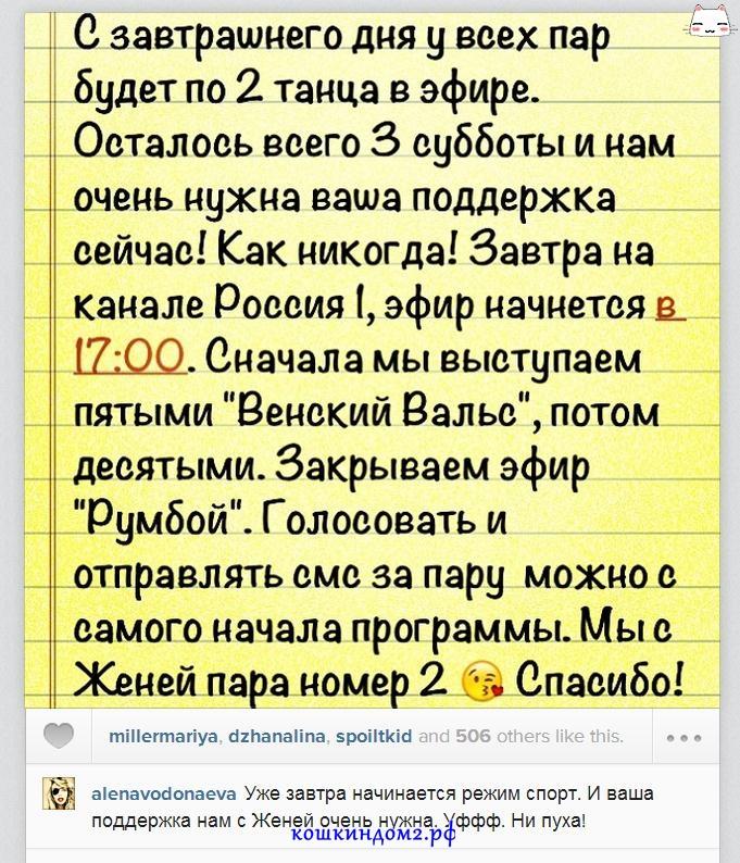 Алёна Водонаева. - Страница 4 3531677