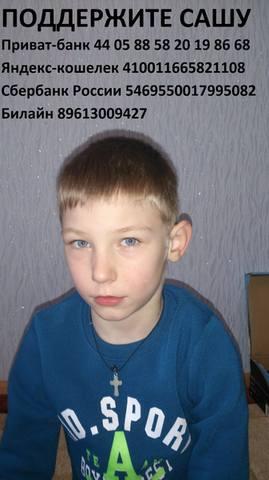Сашенька Приходько - Страница 3 4329071_m