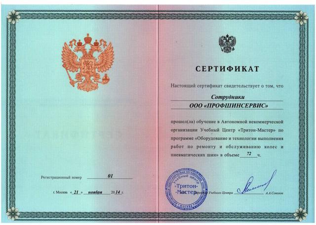 ПРОФШИНСЕРВИС Ремонт и Покраска Дисков Шиномонтаж СКИДКА 10% 7055487_m