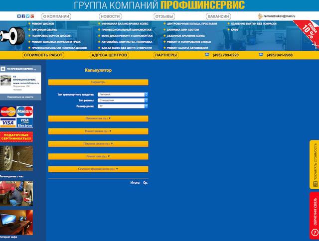 ПРОФШИНСЕРВИС Ремонт и Покраска Дисков Шиномонтаж СКИДКА 10% 7352764_m