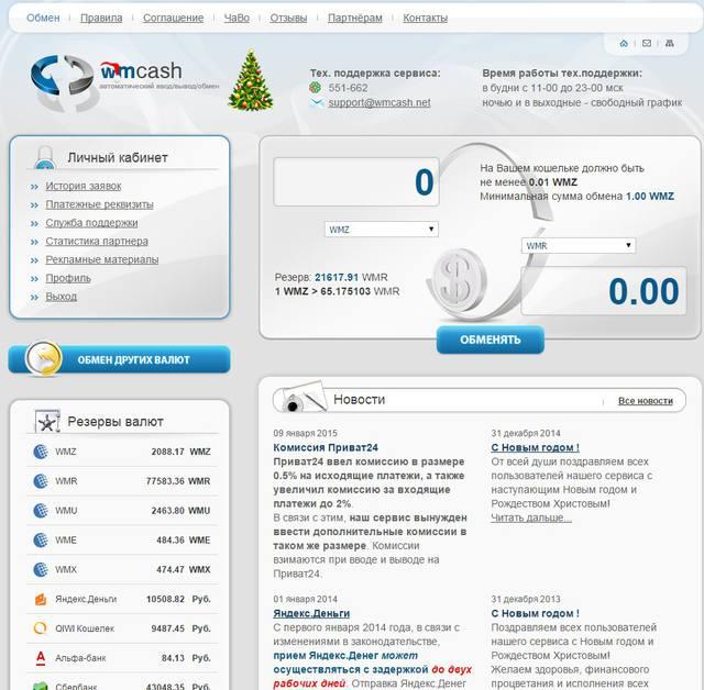 Онлайн обменник WMCash - WebMoney, Приват24, QIWI, Яндекс. 7490173_m