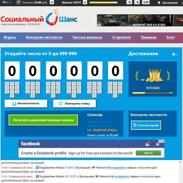"""Бесплатная онлайн-лотерея """"Социальный Шанс"""" 7498171_m"""