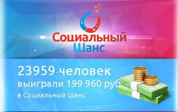 """Бесплатная онлайн-лотерея """"Социальный Шанс"""" 7648365_m"""
