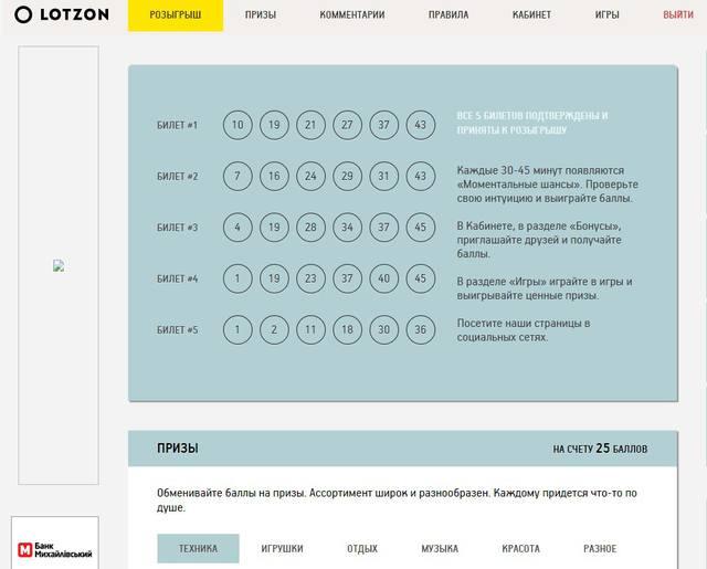 """Бесплатная онлайн-лотерея """"Социальный Шанс"""" 7653390_m"""
