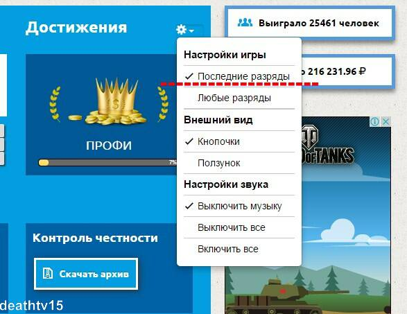"""Бесплатная онлайн-лотерея """"Социальный Шанс"""" 7699851_m"""