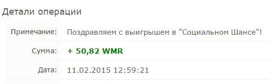 """Бесплатная онлайн-лотерея """"Социальный Шанс"""" 7762523_m"""