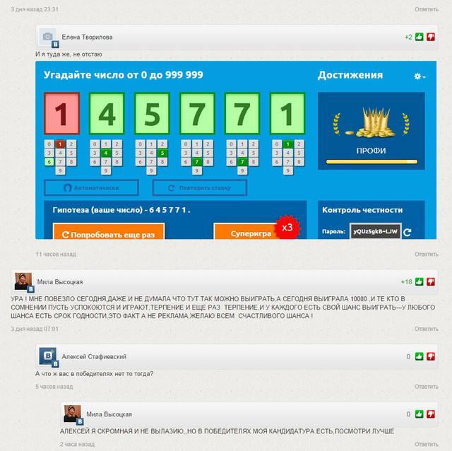 """Бесплатная онлайн-лотерея """"Социальный Шанс"""" 7933786_m"""