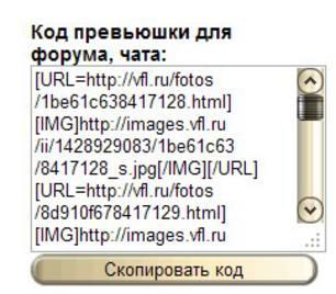 Правила размещения фотографий на форуме 8417145_m