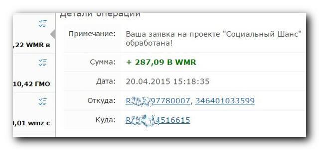 """Бесплатная онлайн-лотерея """"Социальный Шанс"""" 8493824_m"""