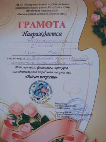 Награды Е-Ленка 9455646_m
