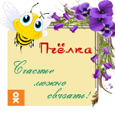Форум Пчёлка