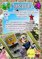 Награды победителей - Страница 2 10679228_s
