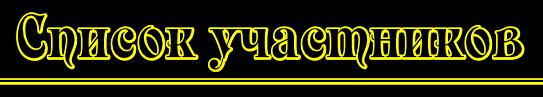 _ Кубок Профессионалов 2020 _ (2 этап) Победитель: mikale1, 2 место: -BVR- 12016585