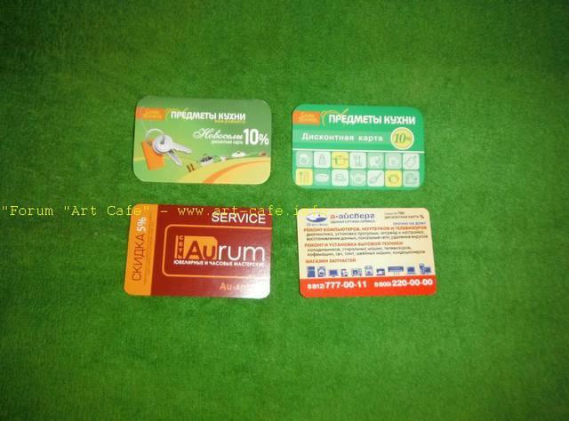 Бонусные и дисконтные пластиковые карты - коллекционирование (Bonus and discount cards - collecting)) - Page 2 12312985_m