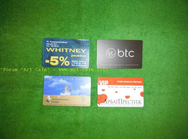 Бонусные и дисконтные пластиковые карты - коллекционирование (Bonus and discount cards - collecting)) - Page 2 12312983_m