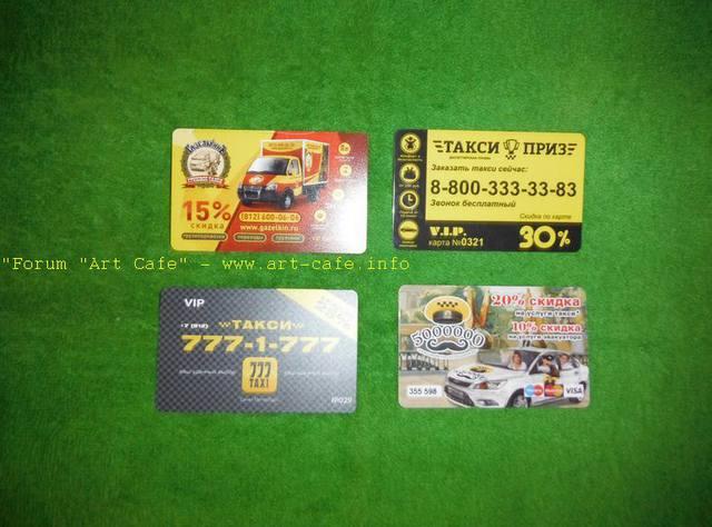 Бонусные и дисконтные пластиковые карты - коллекционирование (Bonus and discount cards - collecting)) - Page 2 12312984_m