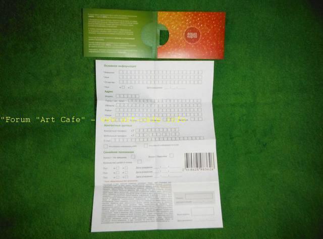 Бонусные и дисконтные пластиковые карты - коллекционирование (Bonus and discount cards - collecting)) - Page 2 12312989_m