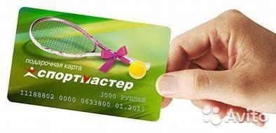 Бонусные и дисконтные пластиковые карты - коллекционирование (Bonus and discount cards - collecting)) - Page 2 12328920_m