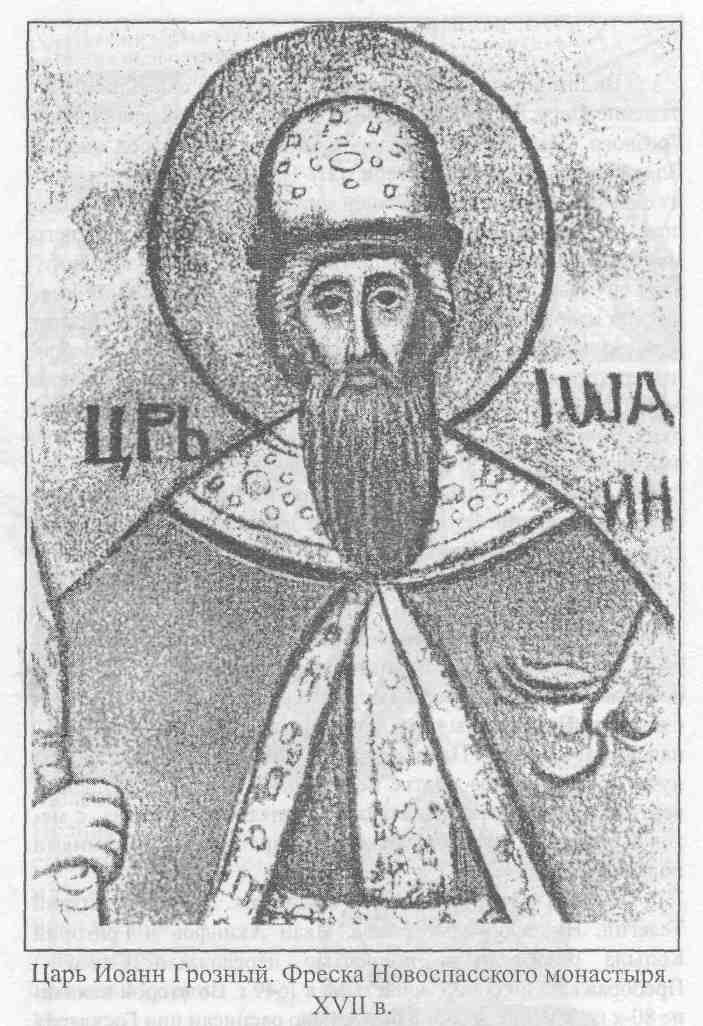 Кто такой Царь Иоанн Васильевич Грозный, и что он сделал для России? 13056687