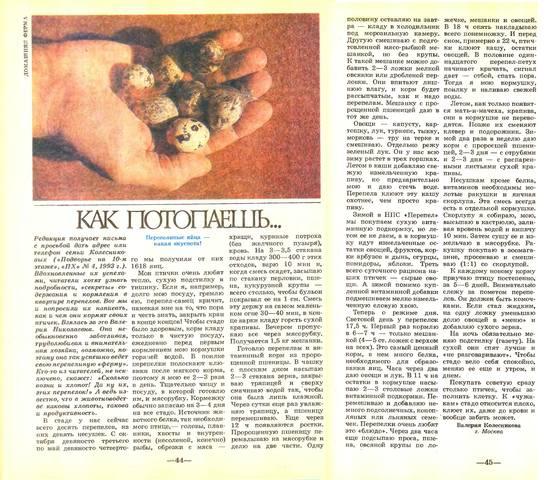 кормление - Все о кормлении перепелов - Страница 2 14110046_m