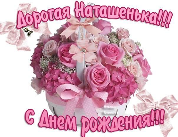 НАТАЛЬЯ С ДНЕМ РОЖДЕНИЯ!!! 14389935_m