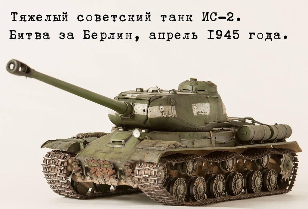 Тяжелый советский танк ИС-2 15341431