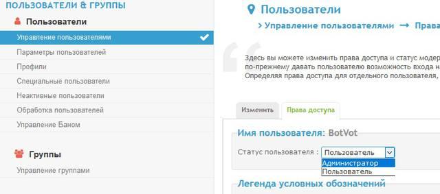 Помогите плиз с присвоением статусов пользователей 15359621_m