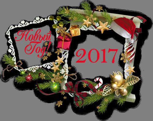 С Новым 2017 годом! 15510518