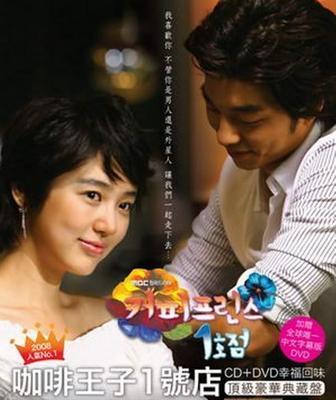 Первое кафе Принц (2007) 15514784