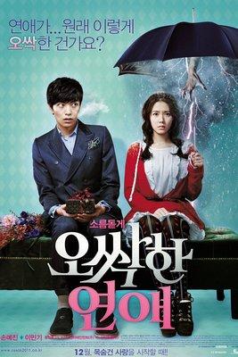 Пугающий роман / Жуткая любовь (2011) 15613875